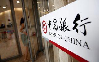 Η Λαϊκή Τράπεζα της Κίνας όχι μόνον διατηρεί χαμηλά τα επιτόκια του γουάν, αλλά μέσα στους τελευταίους 12 μήνες έχει μειώσει πέντε φορές το ύψος των αποθεματικών που υποχρεούνται να διατηρούν οι κινεζικές τράπεζες.