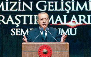 Ο Τούρκος πρόεδρος Ρετζέπ Ταγίπ Ερντογάν μιλάει στη διάρκεια συνάντησης για τα τουρκικά αρχεία του κράτους.
