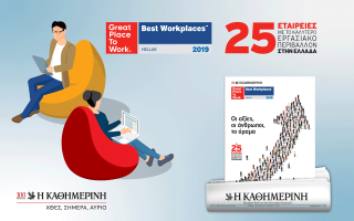best-workplaces-hellas-20190
