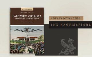 ethnikes-kriseis-me-tin-k-tis-kyriakis-amp-8211-o-tritos-tomos-glossiko-zitima-amp-8211-apo-ton-19o-ston-20o-aiona-vinteo0