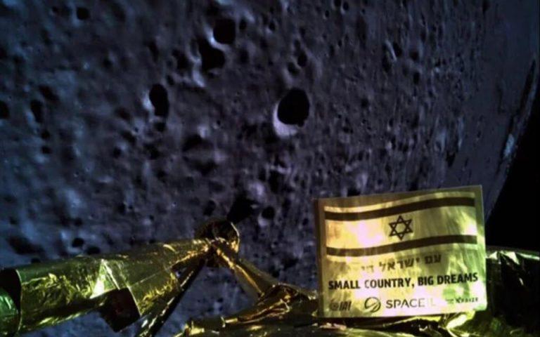 Απέτυχε η προσελήνωση του ισραηλινού διαστημικού σκάφους Beresheet