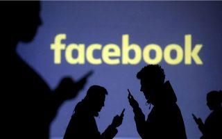 to-facebook-anevase-stoicheia-ilektronikoy-tachydromeioy-1-5-ekat-christon-choris-ti-sygkatathesi-toys0