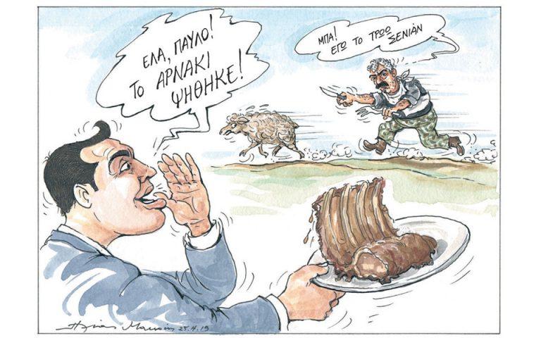 Σκίτσο του Ηλία Μακρή (28.04.19)