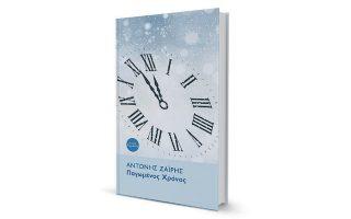 Ο «Παγωμένος Χρόνος» κυκλοφορεί από τις εκδόσεις Θερμαϊκός.