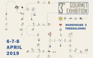 3i-gourmet-exhibition-48-ekdiloseis-3-imeres0