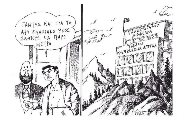 Σκίτσο του Ανδρέα Πετρουλάκη (26.04.19)