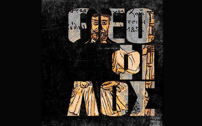 Οι φοιτητές του Πανεπιστημίου Αθηνών για τον Θεόφιλο