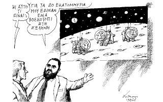 skitso-toy-andrea-petroylaki-20-04-190