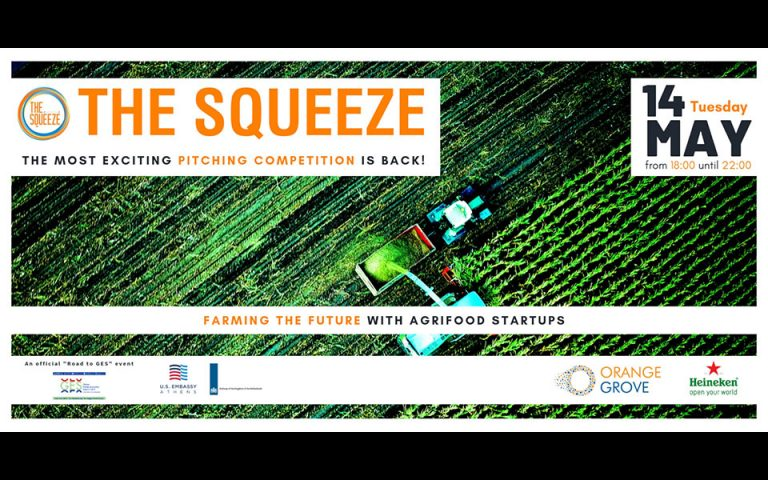 """The Squeeze"": Ο πιο συναρπαστικός pitching διαγωνισμός για Agri-Food Startups έρχεται στις 14 Μαΐου"
