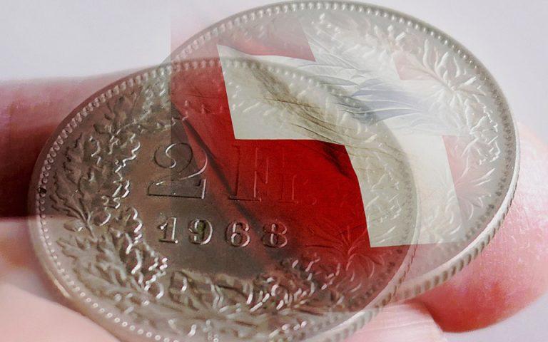 Εχασαν τη δίκη οι δανειολήπτες με ελβετικό φράγκο