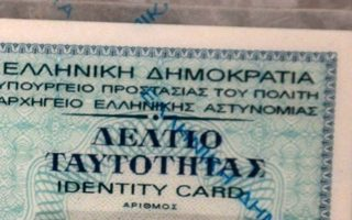 xekinise-o-diagonismos-gia-tis-nees-taytotites-amp-8211-allazoyn-ola-ta-eggrafa-asfaleias0