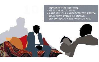 skitso-toy-dimitri-chantzopoyloy-03-04-190
