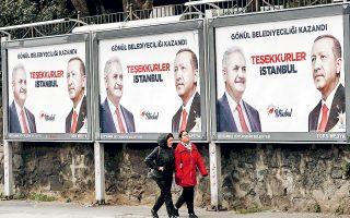 Η απώλεια της Κωνσταντινούπολης αποτελεί τη μεγαλύτερη εκλογική ήττα που έχει υποστεί ο Ταγίπ Ερντογάν.