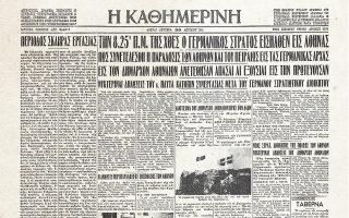 100-chronia-k-istorika-protoselida-amp-8211-27-aprilioy-1941-oi-germanoi-stin-athina0
