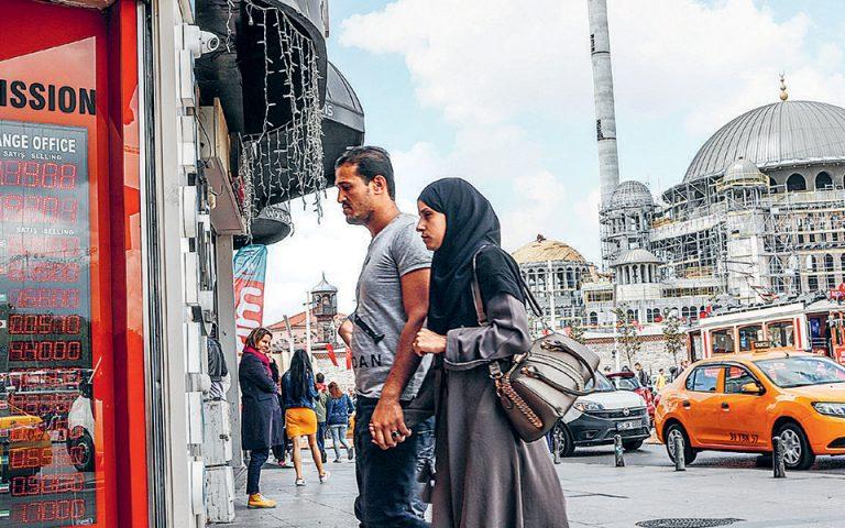Εμμεση αύξηση των επιτοκίων από κεντρική τράπεζα Τουρκίας