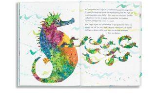 Ενα νέο εργαστήριο για παιδιά βασισμένο στο βιβλίο του Eric Carle, στο κέντρο ΓΑΙΑ.