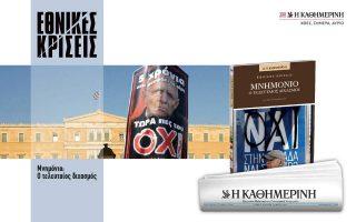 ethnikes-kriseis-me-tin-k-tis-kyriakis-amp-8211-o-ogdoos-tomos-amp-8211-mnimonio-o-teleytaios-dichasmos0