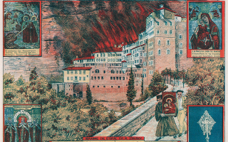 Η πυρκαγιά στο Μέγα Σπήλαιο όπως την αποτύπωσε ο λαϊκός ζωγράφος Σωτήρης Χριστίδης (ΕΛΙΑ/ΜΙΕΤ, Αθήνα).