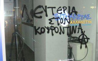 vandalismoi-sto-eklogiko-kentro-toy-ap-tzitzikosta-gia-ton-koyfontina-2317182
