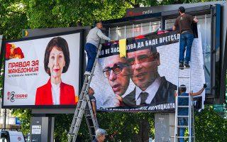 Αφισοκόλληση στους δρόμους των Σκοπίων. Τις τελευταίες ημέρες, κόμματα και οργανώσεις αποδύθηκαν σε εκστρατεία ώστε να πειστούν οι ψηφοφόροι να ασκήσουν το εκλογικό τους δικαίωμα.