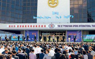 H 22η Ανοιξιάτικη Εμπορική Εκθεση θεωρείται μάλλον η μεγαλύτερη των τελευταίων 12 ετών, καθώς η Βόρεια Κορέα προσπαθεί να ανοίξει παράθυρο στον κόσμο, ώστε να αναπτυχθεί η οικονομία της.
