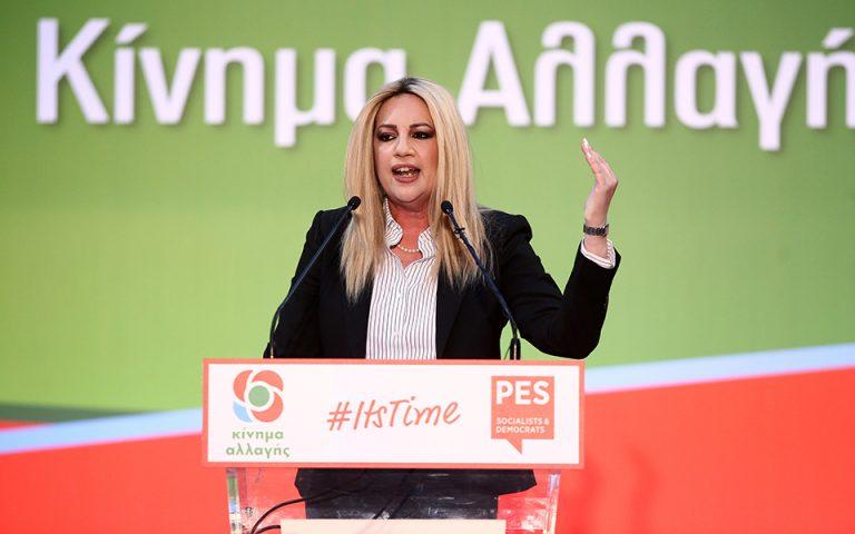 Πρόσκληση Γεννηματά σε απογοητευμένους ψηφοφόρους ΣΥΡΙΖΑ