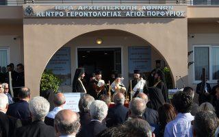 Ο Οικουμενικός Πατριάρχης κ.κ. Βαρθολομαίος, κατά την ομιλία του στα εγκαίνια του Κέντρου Γεροντολογίας και Προνοιακής Υποστήριξης της Εκκλησίας της Ελλάδος, στο Δήλεσι Βοιωτίας.