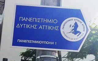 ntermpi-i-eklogi-prytani-sto-panepistimio-dytikis-attikis0