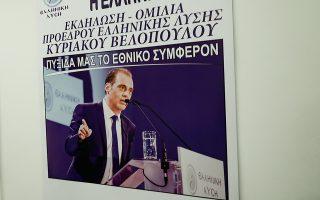 Αφίσα του Κυρ. Βελόπουλου στα γραφεία του κόμματος.