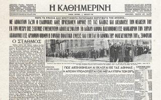 100-chronia-k-istorika-protoselida-amp-8211-voyleytikes-ekloges-31is-martioy-19460