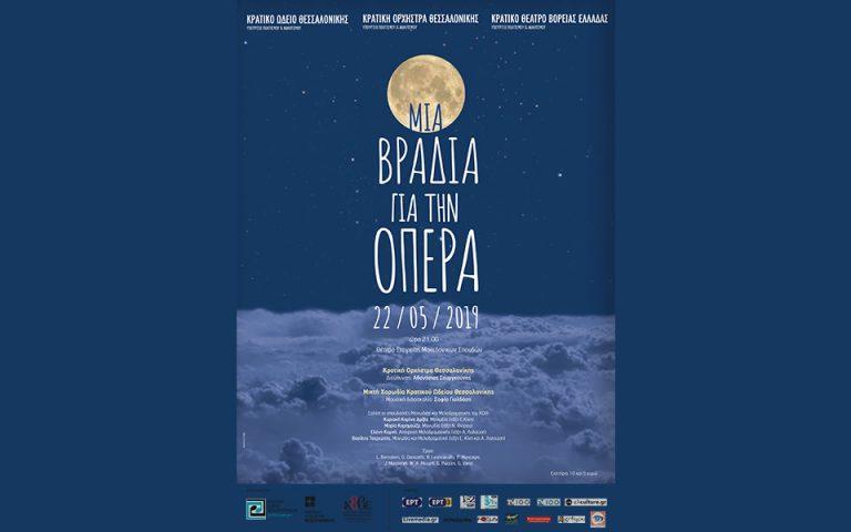 Η ΚΟΘ συμμετέχει στη 'Μια βραδιά για την όπερα'