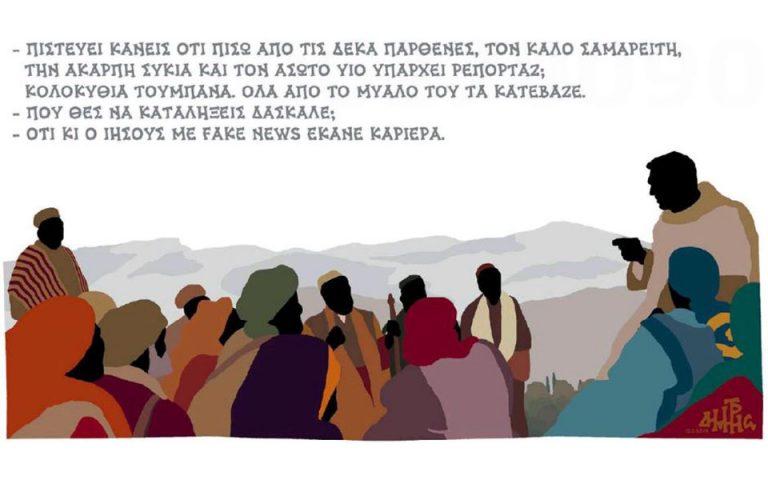 Σκίτσο του Δημήτρη Χαντζόπουλου (17.05.19)