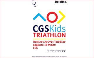 cgs-kids-triathlon-paidikos-agonas-triathloy-sto-cgs0