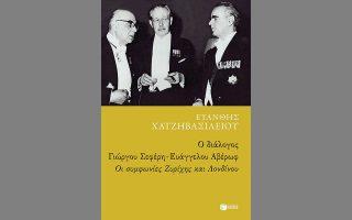 Το εξώφυλλο του βιβλίου που κυκλοφορεί από τις εκδόσεις Πατάκη.