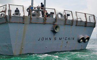 Το αντιτορπιλικό «Τζον Μακέιν» κατά την επισκευή του στην Ιαπωνία, έπειτα από σύγκρουση στην οποία ενεπλάκη το 2017.