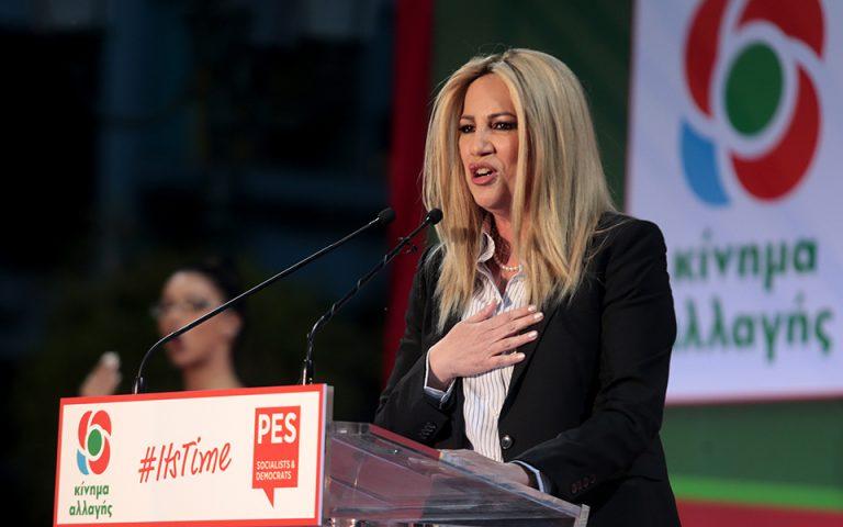 Φ. Γεννηματά: Δώστε μας τώρα τη δύναμη να κάνουμε την ανατροπή στις εθνικές εκλογές που ακολουθούν