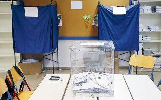 Κατά την προσέλευσή τους στο εκλογικό τμήμα, οι εκλογείς θα πρέπει να έχουν αστυνομική ταυτότητα ή διαβατήριο. INTIME NEWS