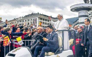Επισκεπτόμενος τα Σκόπια ο Πάπας Φραγκίσκος απέφυγε αναφορές που θα μπορούσαν να εκληφθούν ως εμπλοκή στο ουκρανικό ζήτημα, αλλά με την επιστροφή του στην Αγία Εδρα εκκρεμεί συνάντησή του με αντιπροσωπεία της Ελληνορθόδοξης Εκκλησίας της Ουκρανίας, η οποία αποτελεί «κόκκινο πανί» για τη Μόσχα. EPA/GEORGI LICOVSKI