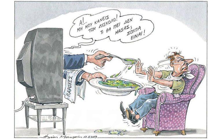 Σκίτσο του Ηλία Μακρή (14.05.19)