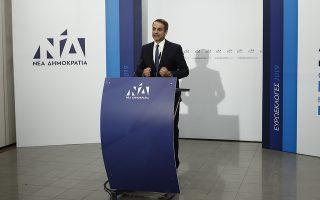 Ο πρόεδρος της Νέας Δημοκρατίας Κυριάκος Μητσοτάκης κάνει δηλώσεις στους δημοσιογράφους, στα κεντρικά γραφεία του κόμματος, μετά τα πρώτα αποτελέσματα των εκλογών, την Κυριακή 26 Μαΐου 2019. Πραγματοποιήθηκε σήμερα σε όλη την χώρα η ψηφοφορία για την ανάδειξη Ευρωβουλευτών, Περιφερειακών και Δημοτικών αντιπροσώπων. ΑΠΕ-ΜΠΕ/ΑΠΕ-ΜΠΕ/ΓΙΑΝΝΗΣ ΚΟΛΕΣΙΔΗΣ