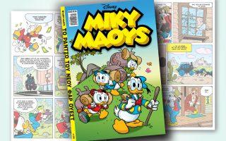 neo-teychos-miky-maoys-nees-peripeteies-2314655