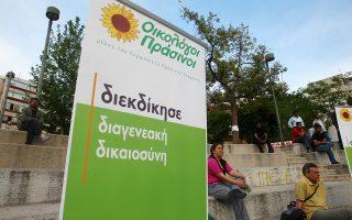 Κόσμος παρακολουθεί την ομιλία της επικεφαλής της εκλογικής εκστρατείας των Οικολόγων Πράσινων Ιωάννας Κοντούλη στην κεντρική προεκλογική συγκέντρωση του κόμματος στην Αθήνα, ενόψει των βουλευτικών εκλογών της 6ης Μαΐου, Πέμπτη 3 Μαϊου 2012. Στην κεντρική προεκλογική συγκέντρωση των Οικολόγων Πράσινων που πραγματοποιείτε στην πλατεία Κουμουνδούρου θα μιλήσουν η επικεφαλής της εκλογικής εκστρατείας των Οικολόγων Πράσινων, Ιωάννα Κοντούλη και ο επικεφαλής του ψηφοδελτίου επικρατείας Γιάννης Παρασκευόπουλος.ΑΠΕ-ΜΠΕ/ΑΛΕΞΑΝΔΡΟΣ ΒΛΑΧΟΣ ΑΠΕ-ΜΠΕ/ΑΠΕ-ΜΠΕ/ΑΛΕΞΑΝΔΡΟΣ ΒΛΑΧΟΣ