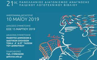stin-teliki-eytheia-oi-vivliodromoi-tin-paraskeyi-10-ma-oy-20190