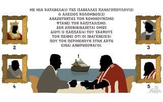 skitso-toy-dimitri-chantzopoyloy-19-05-190