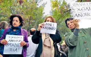 Η Μαρία Ευθυμίου  (δεξιά) έχει βρεθεί ουκ ολίγες φορές στην πρώτη σειρά των καθηγητών που διαμαρτύρονται για αυθαίρετες καταλήψεις των σχολών και για τη διακοπή των μαθημάτων.
