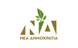 i-nd-allaxe-to-logotypo-tis-gia-tin-pagkosmia-imera-perivallontos0