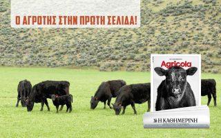 agricola-2321542