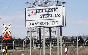 egkrithike-to-plano-exygiansis-tis-hellenic-steel-apo-to-protodikeio-thessalonikis0