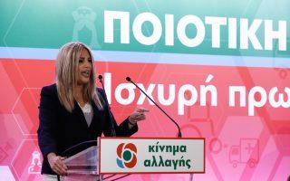 f-gennimata-o-k-tsipras-echei-parei-diazygio-me-tin-alitheia0