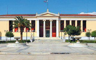 H έναρξη του συνεδρίου έγινε στο Πανεπιστήμιο Αθηνών.